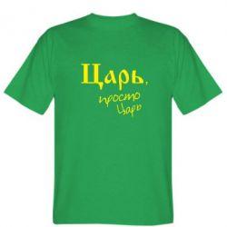 Мужская футболка Царь, просто царь - FatLine