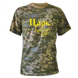 Камуфляжная футболка Царь, просто царь - FatLine