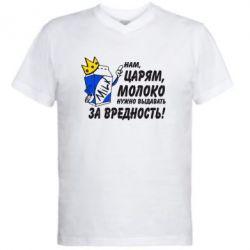Мужская футболка  с V-образным вырезом Царям надо выдавать молоко за вредность - FatLine