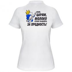 Женская футболка поло Царям надо выдавать молоко за вредность - FatLine