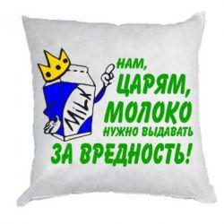 Подушка Царям надо выдавать молоко за вредность
