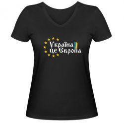 Женская футболка с V-образным вырезом Це Європа - FatLine
