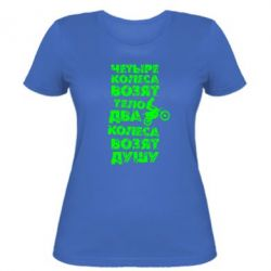 Женская футболка Четыре колеса возят тело, два колеса возят душу - FatLine