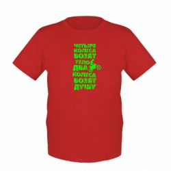 Детская футболка Четыре колеса возят тело, два колеса возят душу - FatLine