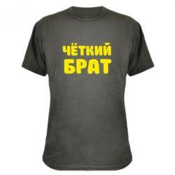 Камуфляжная футболка Чёткий брат