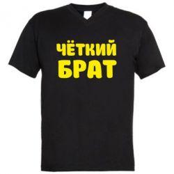 Мужская футболка  с V-образным вырезом Чёткий брат