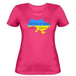 Женская футболка Чужого не треба, свого не віддам! (карта України) - FatLine