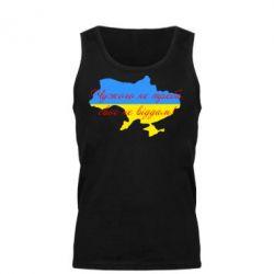 Мужская майка Чужого не треба, свого не віддам! (карта України) - FatLine