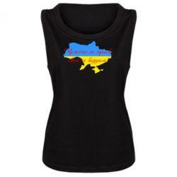 Женская майка Чужого не треба, свого не віддам! (карта України) - FatLine
