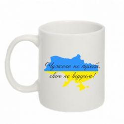 Кружка 320ml Чужого не треба, свого не віддам! (карта України) - FatLine