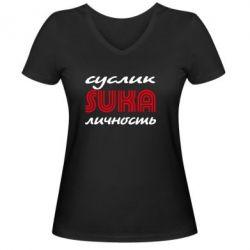 Женская футболка с V-образным вырезом Cуслик личность - FatLine