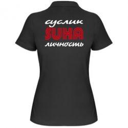 Женская футболка поло Cуслик личность - FatLine