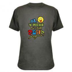 Камуфляжная футболка Да, у меня сегодня День Рождения!