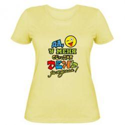 Женская футболка Да, у меня сегодня День Рождения!