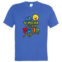 Мужская футболка  с V-образным вырезом Да, у меня сегодня День Рождения!