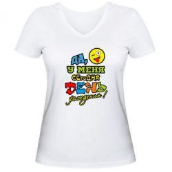 Женская футболка с V-образным вырезом Да, у меня сегодня День Рождения!