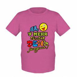 Детская футболка Да, у меня сегодня День Рождения!