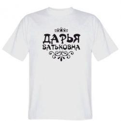 Мужская футболка Дарья Батьковна - FatLine