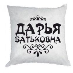 Подушка Дарья Батьковна - FatLine