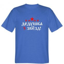 Мужская футболка Дедушка 5 звезд - FatLine