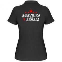 Женская футболка поло Дедушка 5 звезд - FatLine