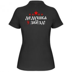 Женская футболка поло Дедушка 5 звезд