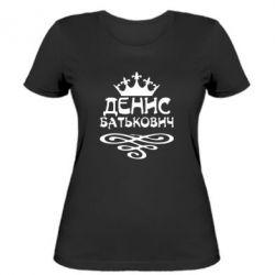 Женская футболка Денис Батькович - FatLine