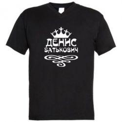Мужская футболка  с V-образным вырезом Денис Батькович - FatLine