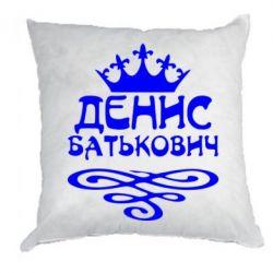 Подушка Денис Батькович - FatLine