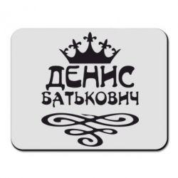 Коврик для мыши Денис Батькович - FatLine