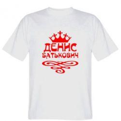 Мужская футболка Денис Батькович - FatLine