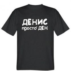 Мужская футболка Денис просто Ден - FatLine