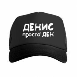 Кепка-тракер Денис просто Ден - FatLine