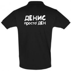 Футболка Поло Денис просто Ден - FatLine