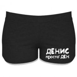 Женские шорты Денис просто Ден - FatLine
