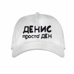 Детская кепка Денис просто Ден - FatLine