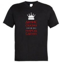 Мужская футболка  с V-образным вырезом Денис сказал - народ сделал - FatLine