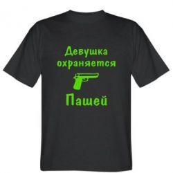 Мужская футболка Девушка охраняется Пашей - FatLine