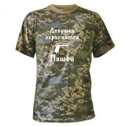 Камуфляжная футболка Девушка охраняется Пашей - FatLine