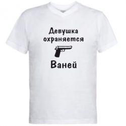 Мужская футболка  с V-образным вырезом Девушка охраняется Ваней - FatLine