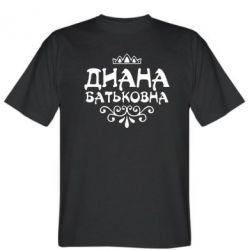Мужская футболка Диана Батьковна - FatLine