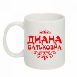 Кружка 320ml Диана Батьковна