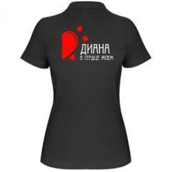 Женская футболка поло Диана с сердце моем - FatLine