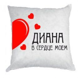 Подушка Диана с сердце моем - FatLine