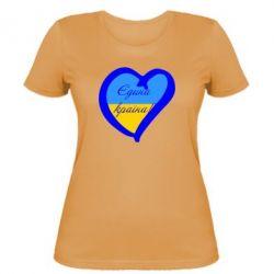 Женская футболка Єдина країна Україна (серце) - FatLine