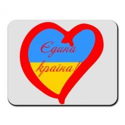 Коврик для мыши Єдина країна Україна (серце) - FatLine