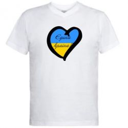 Мужская футболка  с V-образным вырезом Єдина країна Україна (серце) - FatLine