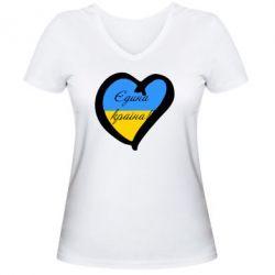 Женская футболка с V-образным вырезом Єдина країна Україна (серце) - FatLine