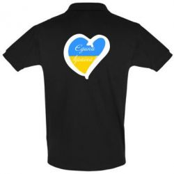 Футболка Поло Єдина країна Україна (серце) - FatLine