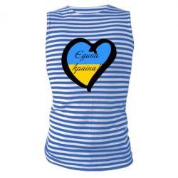 Майка-тельняшка Єдина країна Україна (серце) - FatLine